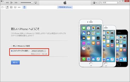 パソコンにiPhoneを接続後、パソコンの「iTunes」アプリを起動すると「新しいiPhoneへようこそ」という画面が表示される。「このバックアップから復元」をクリックし、復元に使うバックアップを選択し「続ける」をクリックしよう