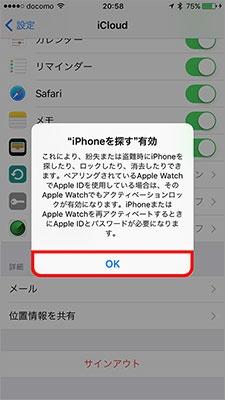 """「""""iPhoneを探す""""を有効」ダイアログが表示されるので「OK」をタップする"""