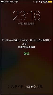なくしたiPhoneに電話番号とメッセージを送信すると、このように表示される。送信する場合は、第三者が目にする可能性を考慮して必要最小限の情報にしておきたい。電話番号はタップすると発信できる