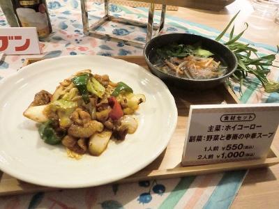 「ホイコーロー・野菜と春雨の中華スープ」(1人前、510円)