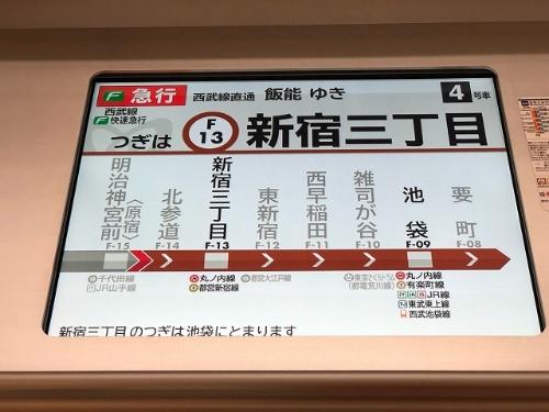 8時29分に明治神宮前駅を出るFライナー急行は土曜日・休日のみの運行。平日はこの時間帯にFライナーは運行していません。飯能駅までの運賃は700円(ICカード利用)