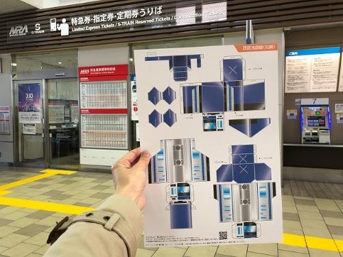 右腕をゲットしました。飯能駅から所沢駅までの運賃は267円でした(ICカード利用)