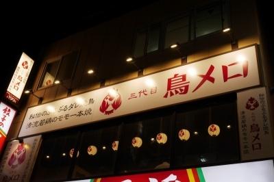 ワタミの「三代目 鳥メロ」は1杯199円のアルコール飲料や、国産鶏を使った焼き鳥や串揚げを提供
