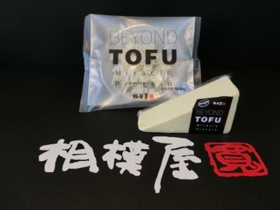 「BEYOND TOFU」(右)ブロックタイプ150g 498円(左) キューブタイプ50g 278円