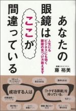 『あなたの眼鏡はここが間違っている』(藤裕美著、講談社刊、1500円)