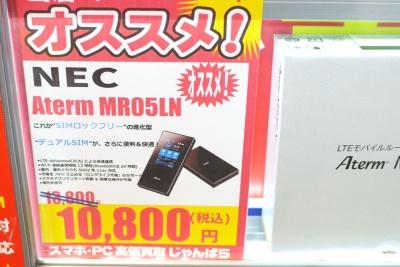 Aterm MR04LNよりもひと世代新しい「Aterm MR05LN」の中古品は1万3800円前後だが、じゃんぱらでは期間限定特価で1万800円(税込み)で販売していたこともあった。サポートするSIMカードがひとまわり小さいmicroSIMになったことや、APN情報の自動更新機能が加わったのがMR04LNとの大きな違いだ