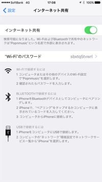 スマホのテザリング機能を使えば、さまざまなデバイスをインターネットに接続できる。iPhoneでは「インターネット共有」の項目で有効にできる