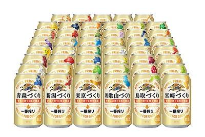 キリンビール「47都道府県の一番搾り」は2016年5月から10月にかけて地域限定で順次販売