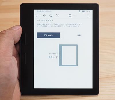 Kindle Oasisは端末の上下を回転させると、画面の上下を自動的に反転して、ページめくりボタンの動作も入れ替える。両手で持ち替えるたびに設定を変更する必要はない