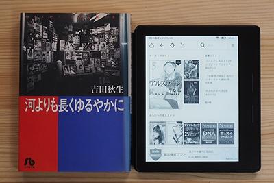 Kindleシリーズが搭載する6インチディスプレーの表示面積は文庫本よりも狭い。フキダシの台詞は読めても、そのルビを読むのはかなりつらい
