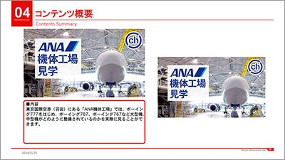 「ANA機体工場見学」は、整備士になったかのような視点で飛行機の各部を見られる (c) 2016 360Channel, Inc.