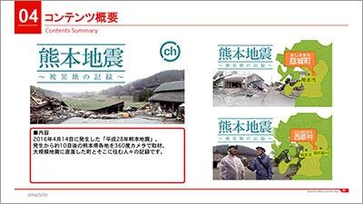 被災地にカメラを持ち込んで撮影した「熊本地震 ~被災地の記録~」。被害の大きさがリアルで実感できる (c) 2016 360Channel, Inc.
