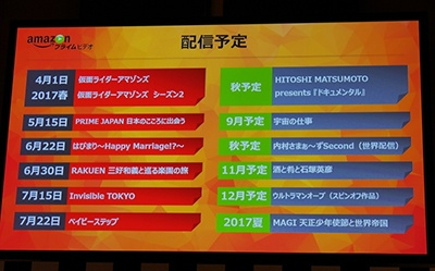 """今回発表された12作品の配信予定表。<a href=""""http://www.amazon.co.jp/jporiginal"""" target=""""_blank"""">オリジナル作品を紹介する専用ページ</a>もある"""