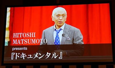 ダウンタウン松本人志の新作「HITOSHI MATSUMOTO presents ドキュメンタル」
