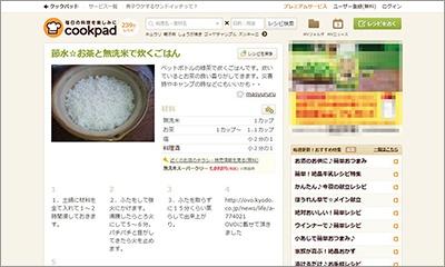 "<a href=""http://cookpad.com/recipe/1394784""target=""_blank"">「節水☆お茶と無洗米で炊くごはん by masyururu」</a>"