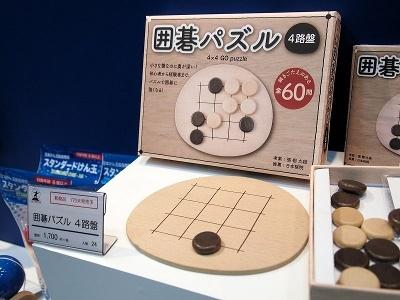 幻冬舎エデュケーション局「囲碁パズル 4路盤」(1700円)、7月末発売予定。シンプルだがよくできたデザイン。石も含めて木製にしたのもうまい