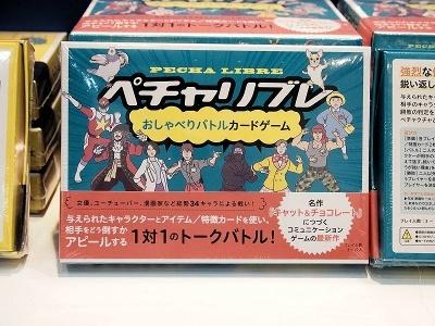 幻冬舎エデュケーション局「ペチャリブレ」(1500円)
