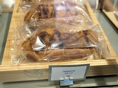 総菜パン「コロッケパン」(400円)。店内で揚げたコロッケを使用。キャベツが入っているのがうれしい