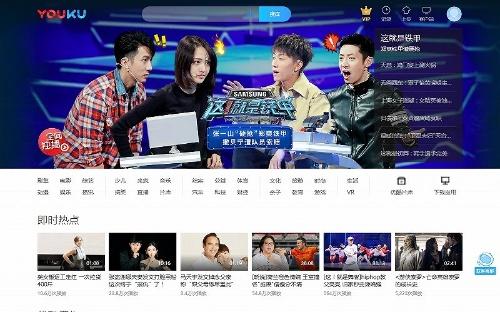 アリババ傘下のアリババ・メディア&エンターテイメント・グループが運営する「Youku」(同サイトから)