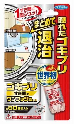 フマキラーが2016年8月に発売し、季節外れのヒット商品となった「ゴキブリワンプッシュ(20ml※約80回分)」(希望小売価格1300円)。防除用医薬部外品。「くん煙・くん蒸剤」と「エアゾールタイプの殺虫剤」の効果を併せ持った世界初のワンプッシュ式ゴキブリ駆除剤だという