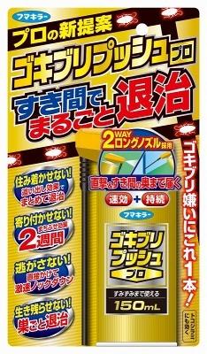2017年3月にフマキラーが発売した「ゴキブリプッシュプロ(150ml)」(希望小売価格1000円)。防除用医薬部外品