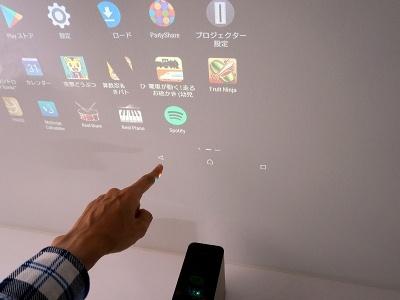 壁から離れた状態でも、赤外線センサーは作動している。そのためセンサーの上で指を動かせばスワイプぐらいはできるが、実用性は低い