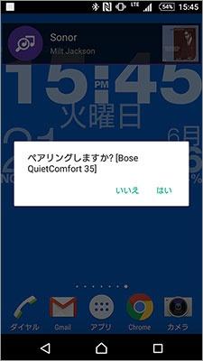 NFC機能を使って簡単にBluetoothのペアリング作業ができる。Bluetoothのプロファイルは、A2DP、HFP、AVRCPをサポートしている