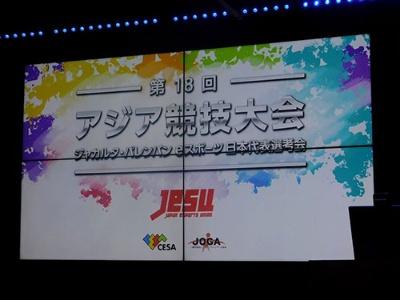 アジア競技大会の予選会はLFS(ルフス)池袋esports Arenaで開催された