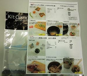 Kit Oisixの調理手順書。写真付きでわかりやすく解説されている