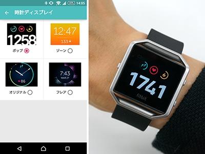 時計の表示デザイン。変更はアプリで行う。どのデザインも、歩数や心拍数が同時に確認できるようになっている