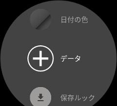 文字盤を長押しすると、適用中のウォッチフェイスに対する「設定」メニューが表示される。この画面でカラーなどをカスタマイズ可能。コンプリケーションを変更する場合には、同画面下部にある「データ」を選択