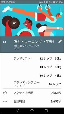 計測したデータはスマートフォン側のアプリから確認可能。小まめにトレーニングのログを残したい人にとって便利だ