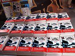 忍者ショップでは「The NINJA -忍者ってナンジャ!?- 公式ブック」(1800円)も購入可能。この展示の全てが書かれている