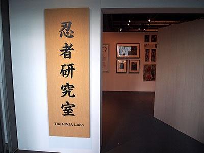 会場の入り口には「忍者研究室」の看板が掛けられている