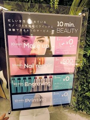 ジェルネイルのリペアは1本500円。予約不要で手軽に利用できる。購入した化粧品のパッケージに無料で刻印を入れるサービスもある