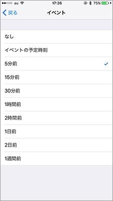 iPhoneの「設定」アプリから通知のタイミングを選択できる