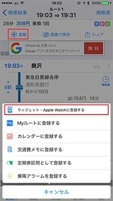 iPhone側のアプリで経路を検索し、上部にある「登録」をタップ。続けて「ウィジェット・Apple Watchに登録する」→「はい」をタップする