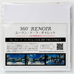 「360°Renoir ムーラン・ド・ラ・ギャレット」(1200円)。ハコスコのパッケージ内に動画ページにアクセスできるURLとQRコード記載のリーフが同梱されている。8月22日までの期間限定配信