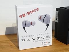 「茶楽音人」が2015年11月より発売している語学学習用イヤホン「ちょんまげ君」。実売価格は4500円