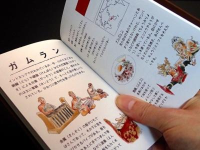 イラストと文章で簡潔に楽器の解説と、その国の特徴、文化などが書かれている。ここに書かれている順番でボタンを押すと、楽器の音が切り替わる