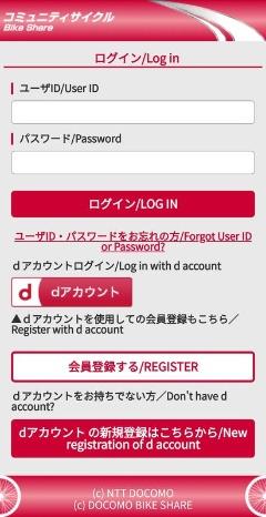 ログイン/会員登録画面が開いたので、ここから登録