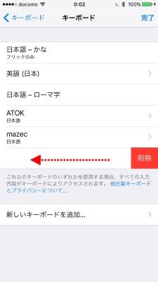 ホーム画面の「設定」→「一般」→「キーボード」→「キーボード」とタップするとこの画面になる。不要なキーボードを左にスワイプし表示された「削除」ボタンをタップすると削除できる