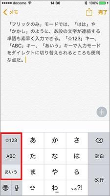 「フリックのみ」モードでは、入力する文字種をダイレクトに切り替えられる「☆123」「ABC」「あいう」キーが表示されるようになる