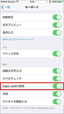 Caps Lockを使うには、ホーム画面の「設定」→「一般」→「キーボード」とタップして表示される画面で「Caps Lockの使用」をオンにしておく