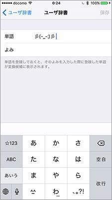 「設定」から「一般」→「キーボード」→「ユーザ辞書」を選び「単語」フィールドに、登録したい顔文字を入力する