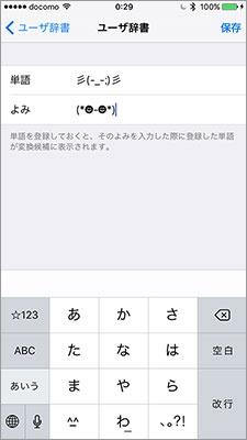 「読み」に上図の顔文字を入力する(「^_^」キーをタップして表示される変換候補の中にある)