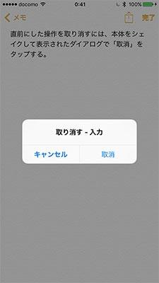 文字入力や編集後に、iPhone本体をシェイクすると、画面に「取り消す - 入力」と表示される。「取消」をタップすると直前の操作を取り消せる