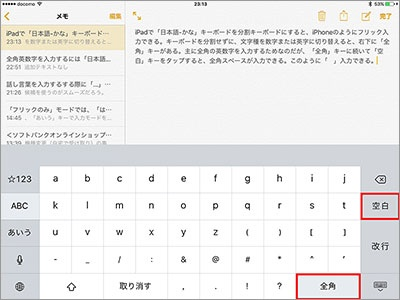 iPadの「日本語-かな」キーボード、文字種を数字または英字に切り替えると、右下に「全角」キーがある。「全角」キーに続いて「空白」キーをタップすると、全角スペースが入力できる