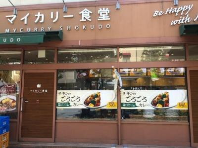 「マイカリー食堂 三鷹店」(東京都武蔵野市中町1-6-7)。営業時間は月〜土曜が10〜24時、日曜・祝日が 10〜23時半