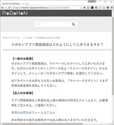 「ロボホンアプリ開発環境」は、ロボホンの公式サイトのマイページにログイン後に無償で入手できる